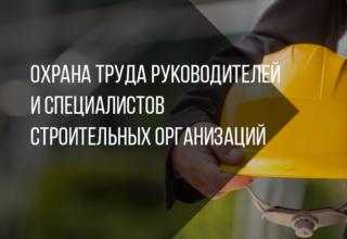 Охрана труда руководителей и специалистов строительных организаций