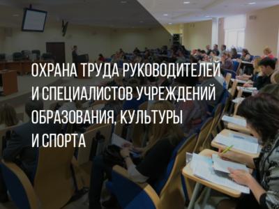 Охрана труда руководителей и специалистов учреждений образования, культуры и спорта