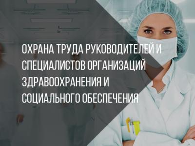 Охрана труда руководителей и специалистов организаций здравоохранения и социального обеспечения