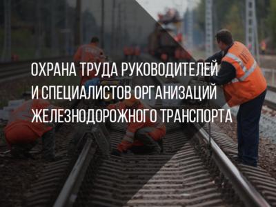 Охрана труда руководителей и специалистов организаций железнодорожного транспорта