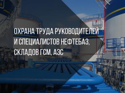 Охрана труда руководителей и специалистов нефтебаз, складов ГСМ, АЗС