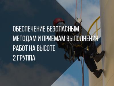 2 группа, Обеспечение безопасным методам и приемам выполнения работ на высоте