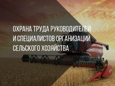 Охрана труда руководителей и специалистов организаций сельского хозяйства
