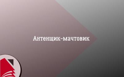 Антенщик-мачтовик
