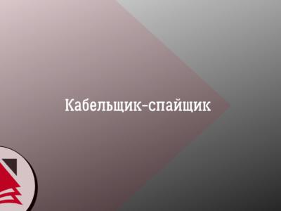 Кабельщик-спайщик