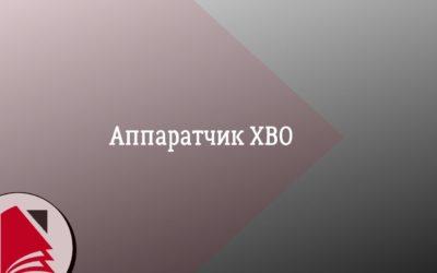 Аппаратчик ХВО