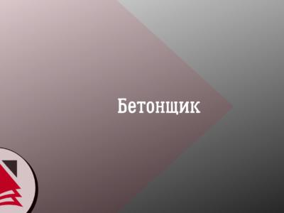 Бетонщик