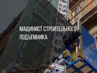 Машинист строительного подъемника