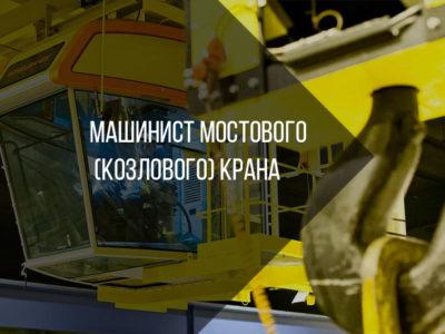 Машинист мостового (козлового) крана