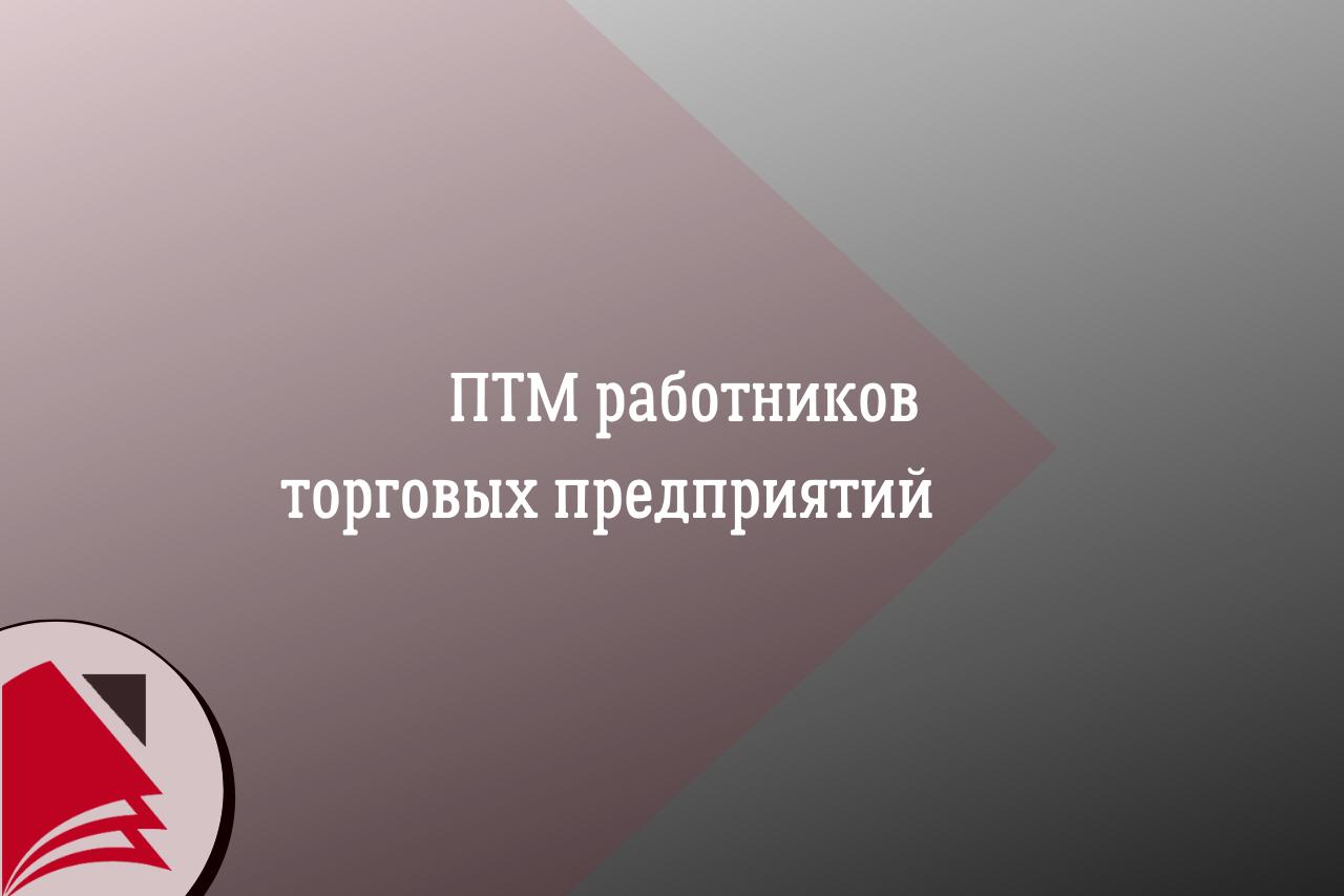 ПТМ работников торговых предприятий