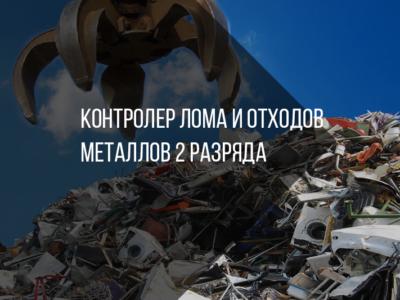 Контролер лома и отходов металлов 2 разряда