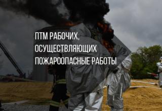 ПТМ рабочих, осуществляющих пожароопасные работы