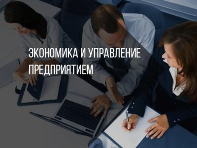 Экономика и управление предприятием