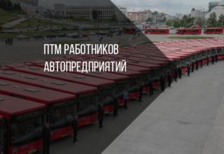 ПТМ работников автопредприятий