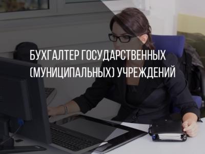 Бухгалтер государственных (муниципальных) учреждений