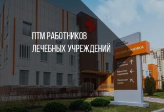 ПТМ работников лечебных учреждений