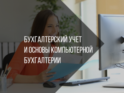 Бухгалтерский учет и основы компьютерной бухгалтерии