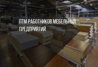 ПТМ работников мебельных предприятий