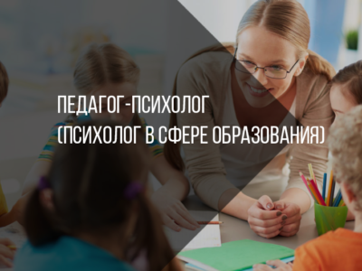 Педагог-психолог (психолог в сфере образования)