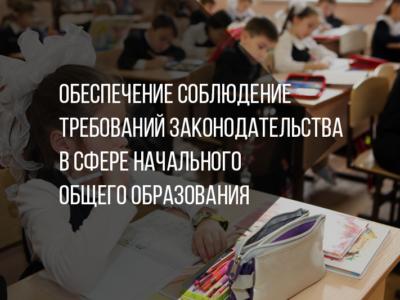 Обеспечение соблюдение требований законодательства в сфере начального общего образования