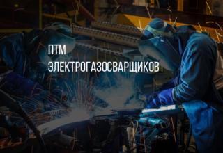 ПТМ электрогазосварщиков