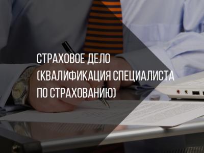 Страховое дело (квалификация специалиста по страхованию)