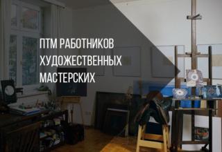 ПТМ работников художественных мастерских