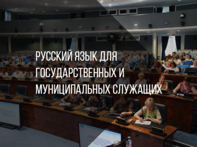 Русский язык для государственных и муниципальных служащих