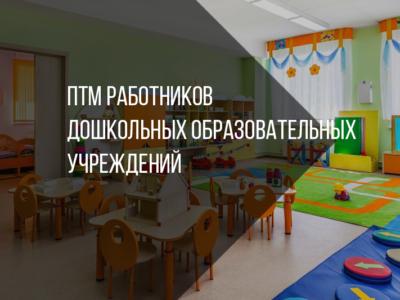 ПТМ работников дошкольных образовательных учреждений