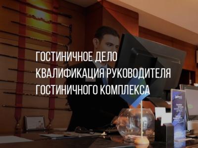 Гостиничное дело (квалификация руководителя гостиничного комплекса)