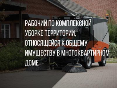Рабочий по комплексной уборке территории, относящейся к общему имуществу в многоквартирном доме
