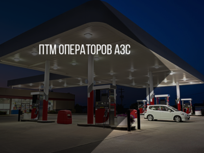 ПТМ операторов АЗС