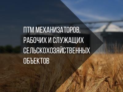 ПТМ механизаторов, рабочих и служащих сельскохозяйственных объектов