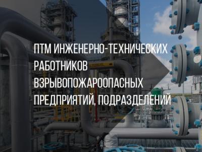 ПТМ инженерно-технических работников взрывопожароопасных предприятий, подразделений