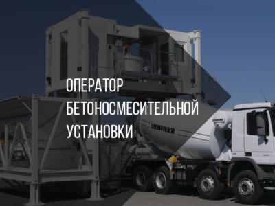 Оператор бетоносмесительной установки