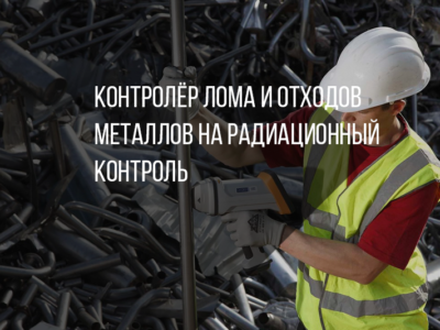 Контролёр лома и отходов металлов на радиационный контроль