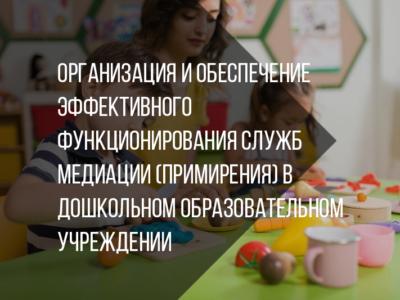 Организация и обеспечение эффективного функционирования служб медиации (примирения) в дошкольном образовательном учреждении