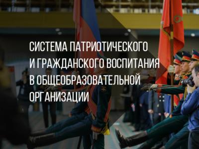 Система патриотического и гражданского воспитания в общеобразовательной организации