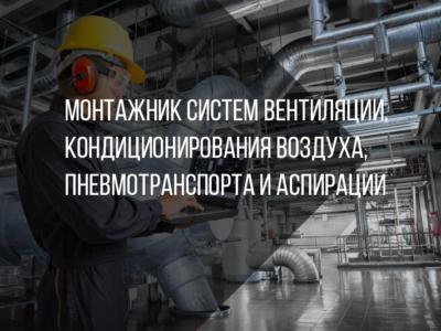 Монтажник систем вентиляции, кондиционирования воздуха, пневмотранспорта и аспирации