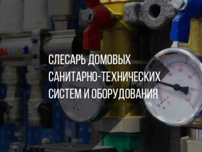 Слесарь домовых санитарно-технических систем и оборудования