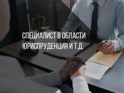 Специалист в области юриспруденция и т.д.