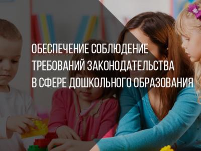 Обеспечение соблюдение требований законодательства в сфере дошкольного образования
