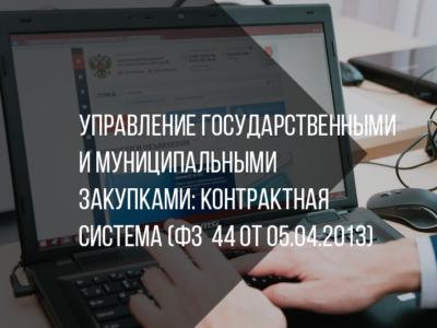 Управление государственными и муниципальными закупками: контрактная система (ФЗ № 44 от 05.04.2013)