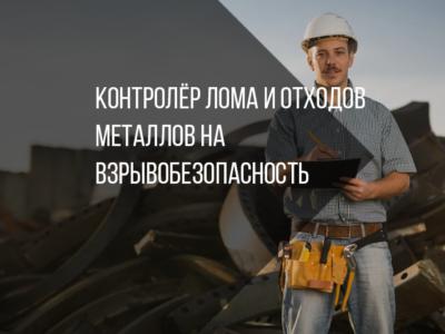 Контролёр лома и отходов металлов на взрывобезопасность