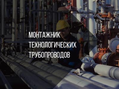 Монтажник технологических трубопроводов