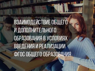 Взаимодействие общего и дополнительного образования в условиях введения и реализации ФГОС общего образования
