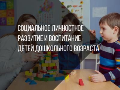 Социальное личностное развитие и воспитание детей дошкольного возраста