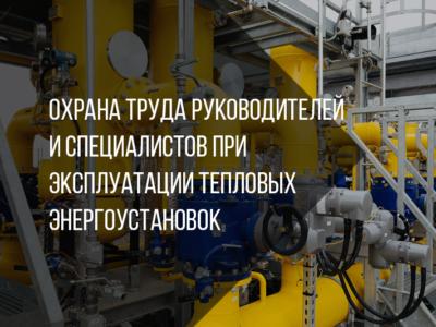 Охрана труда руководителей и специалистов при эксплуатации тепловых энергоустановок