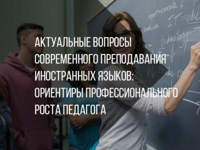 Актуальные вопросы современного преподавания иностранных языков: ориентиры профессионального роста педагога