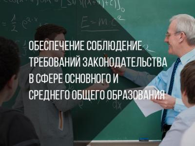 Обеспечение соблюдение требований законодательства в сфере основного и среднего общего образования